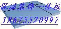 供应保温装饰板无机保温一体板江苏省推广产品图片