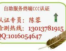 供应【自助服务终端CCC认证】自助服务终端检测认证服务图片