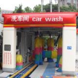 供应电脑全自动洗车机电脑全自动洗车