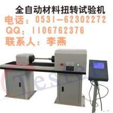 供应上海自动材料扭转试验机全自动材料扭转试验机非金属材料扭转机