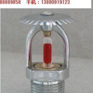 消防喷头产品 消防水雾喷头 洒水喷头 自动喷头 消防洒水喷头