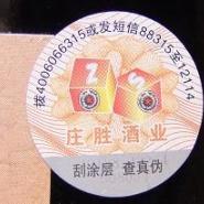 不干胶防标签-12365防伪查询中心图片