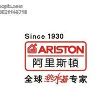 供应南京阿里斯顿热水器维修电话专修//南京阿里斯顿热水器维修点中
