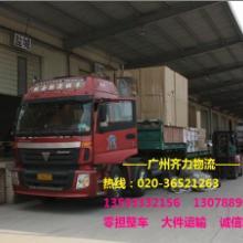 供应托运部/广州至昆明托运部/广州至昆明门对门托运部/整车托运部图片