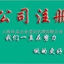 供应注册上海网络公司/注册公司
