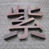吴州紫铜平面字 精品平面紫铜字价格 精品平面紫铜字制作