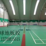 羽毛球pvc运动地板   羽毛球pvc运动地板  PVC地