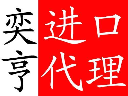 供应上海二手机电进口代理,旧机电进口报关,上海进口二手机电流程