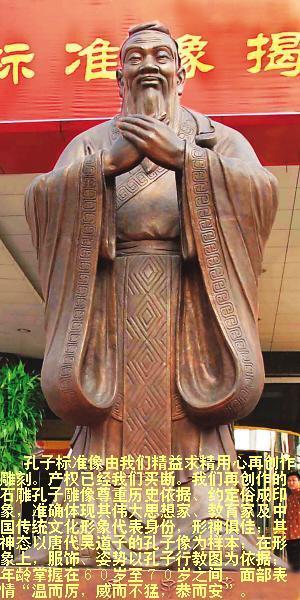 石雕孔子像孔子行教像孔子标准像销售