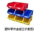 供应塑料盒/零件盒/周转箱/物流箱