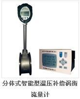 供应青岛水流量计蒸汽流量计智能流量计奥博仪表设备有限公司生产批发
