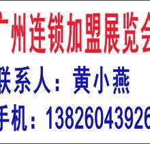 2014第29届广州特许连锁加盟展览会