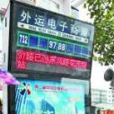 供应郑州专业显示屏定做