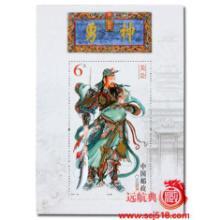 供应关公邮票珍藏册