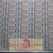 圭亚那20元45连体整版钞图片