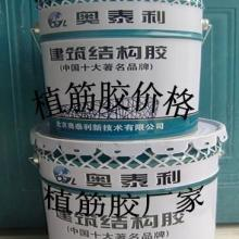 供应上饶植筋胶供应商/抚州植筋胶使用说明批发