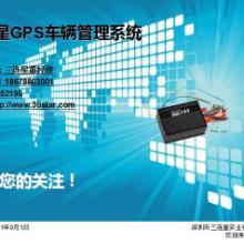 三连星GPS,工程机械车GPS监控管理系统,三连星GPS定位系统批发