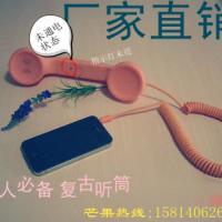 供应苹果手机专用复古大话筒IPHONE4/IPAD专用防辐射听筒