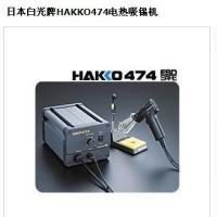 供应hakko474吸锡枪电动吸锡器日本白光474吸锡器供应商