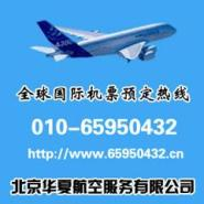 北京到艾哈迈达巴德机票图片