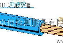 供应温州光伏线UL/TUV认证,UL4703认证批发
