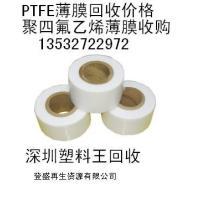 供应深圳塑料王薄膜回收价格/收购聚四氟乙烯刨丝批发