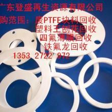 供应废铁氟龙密封垫圈收购/重庆塑料王边丝回收批发