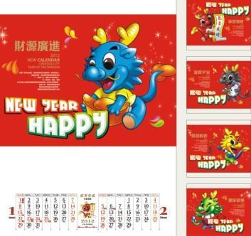 广州2012台历图片/广州2012台历样板图 (1)