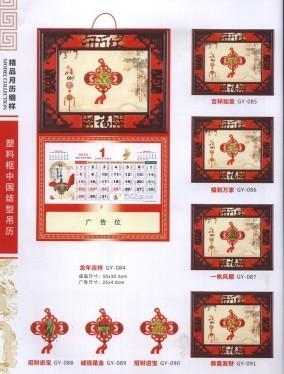 广州2012台历图片/广州2012台历样板图 (4)