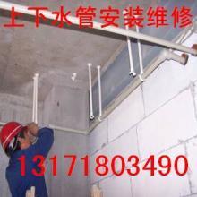 供应石家庄市政专业水管维修安装公司石家庄厨卫上下水管改装