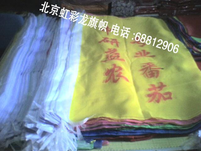 北京 黄色 彩旗/供应彩旗印字,刀旗印字,广告旗子印字图片