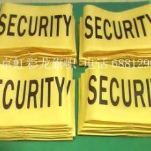 供应国际通用安全袖标 安保袖标 安防袖章袖标 英文安全袖标国际通