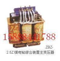 供应ZBZ-4矿用综保变压器批发