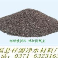 供应南京1-2mm海绵铁滤料应用范围,祥源南京12mm海绵铁滤料