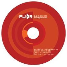福州光盘印刷dvdfz.com 0591-26915232批发