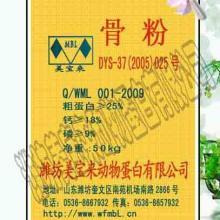 供应用于饲料生产的骨粉厂图片