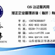 供应QS认证ISO9001认证咨询批发
