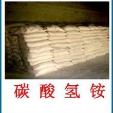 供应食品膨化剂/食用级碳酸氢铵批发