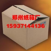 供应河南安阳最好最大的纸箱厂彩色纸箱国画纸箱厂
