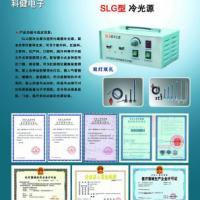 SLG型冷光源