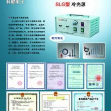 供應山東慶云科健SLG型冷光源,SLG型冷光源廠家_SLG型冷光源公司_SLG型冷光源供應商批發