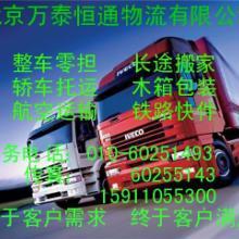 """精选物流""""北京到兰州物流公司""""快捷60251493 精选物流北京图片"""