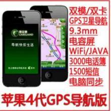供应苹果4GS双模双待苹果双模手机4GS电容屏WIFI批发