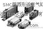 发布SMC椭圆形活塞气缸MU系列