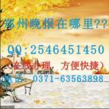 供应郑州晚报广告部地址.