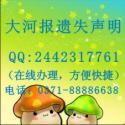 河南二代身份证挂失登报地址图片