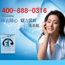 供应北京长虹洗衣机售后电话,长虹洗衣机售后维修,长虹售后批发