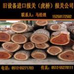 张家港木材进口清关代理报价