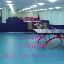 供应乒乓球地板