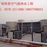 温州空所能热水工程系统图片